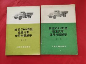解放CA10B型载重汽车使用问题解答第一辑、第二辑(2本合售)
