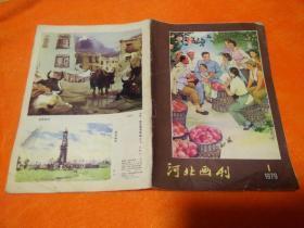 河北画刊1979、1