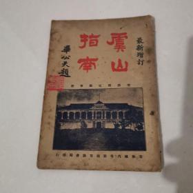 最新增订:虞山指南(民国25年)