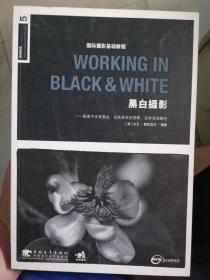 国际摄影基础教程05:WORKING IN BLACK & WHITE 黑白摄影