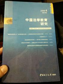 中国法学教育研究2009年第4期  张桂琳  中国政法大学出版社9787562010227