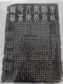 【宋代】游府君夫人拓片 原石原拓 内容完整 字迹清晰 拓工精湛 书法精美