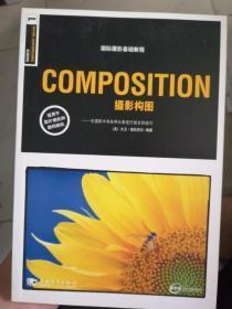 国际摄影基础教程01:COMPOSITION摄影构图