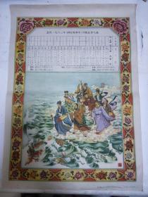 1963年四开日历节气表王雪涛弟子金克全画八仙过海图漂亮