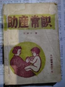 助产常识……太行新华书店印行,1947年,边区书