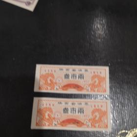 【杂票】1972年陕西省油票3两1枚