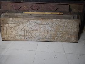 明代木雕书房牌匾,光明俊伟