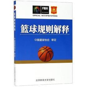 2019新版篮球规则解释 以国际篮联最新版《篮球规则》的官方解释中国篮球协会审定北京体育大学出版社