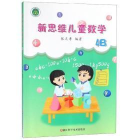 新思维儿童数学(4B)