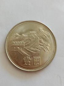 长城币壹元1986年