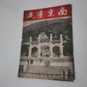 南京导游 多幅插图(民国旧书)实物拍摄图片