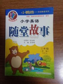 小鹦鹉·英语随堂系列:小学英语随堂故事(3年级)(第3版)