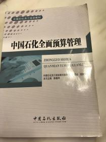 中国石化全面预算管理