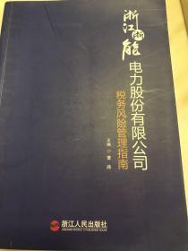 浙江浙能电力股份有限公司税务风险管理指南