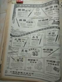 文汇报1980年某日,版全。上海市制笔工业优质产品介绍:英雄100型金笔,中华牌101型绘图铅笔,英雄329型铱金笔,双鸽牌中文打字机,上海圆珠笔,永生712型高级铱金笔,丰华92型双色钢套圆珠笔、红蓝圆珠笔芯。英雄牌蓝黑墨水。中华牌绘图铅笔617高级铱粒(焊接在金笔笔尖端上的合金球体)!(其他版面未拍照,拆开后有装订孔)