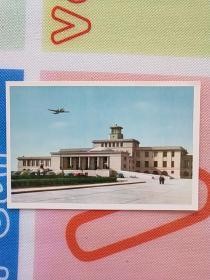 50年代邮政美术明信片 :北京首都机场