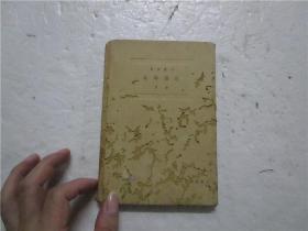 民国1936年今代书店初版 创作丛书:故乡杂记 (茅盾著)