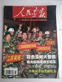 人民画报(2010年第5期)