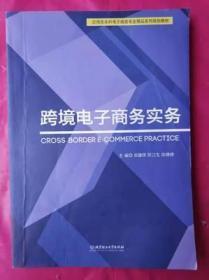 正版二手 跨境电子商务实务 郑建辉 北京理工大学出版社 9787568246484
