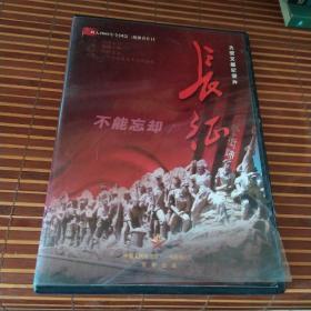 大型文献纪录片:不能忘却的长征(1光盘+1册子)