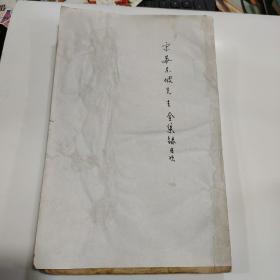 清刻本《宋苏东坡先生全集》卷5-6