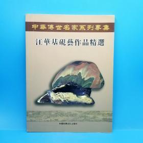 江华基砚艺作品静选(签名+钤印):中华传世名家系列专集