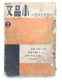 中国新文学丛刊《小品文》全一册