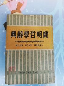简明哲学辞典(1949年华中版)