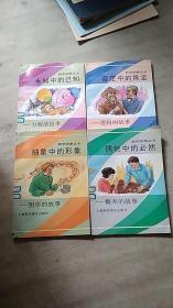 数学故事丛书---未知中的已知、否定中的肯定、抽象中的形象、偶然中的必然【4册合售】