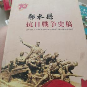 邻水县抗日战争史稿