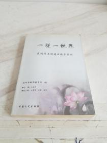 一花一世界 : 温州市名师精品教学案例
