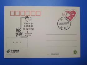 2020 武汉抗疫主题日 官方纪念明信片 一套4枚 分别盖主题日纪念戳4枚及武汉原地日戳 货号103061