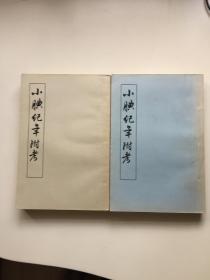《小腆纪年附考》 全二册