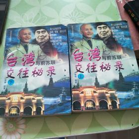 台湾与前苏联交往秘录(上下册)