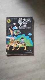 新大闹天宫---故事大王系列丛书