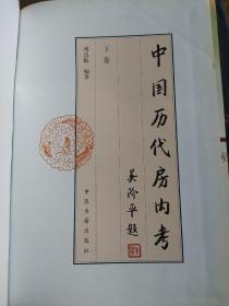 中国历代房内考(上中下)全书二百万字,近千幅图片将5000年中国性文化的发展史,淋漓尽致地展现给读者,从而揭开了中国历史上最为神秘的一页。本书是一部全面系统阐述历代中国性文化的宏篇巨制,一部生动直观描绘中国房中术的精美典籍。本书首次透过古代中国性文化的渊源看当代性文化的发展;首套集性文化、性科学、性医学、性风俗之大成的巨作;首部公开披露历代民间性学秘传本、手抄本及宫廷房中理论的典籍。