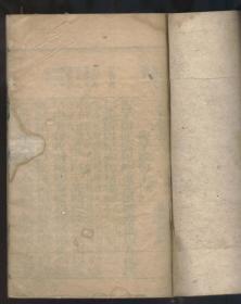 孟子 卷六,卷七(清版线装木刻)品相见描述。2020.8.2日上