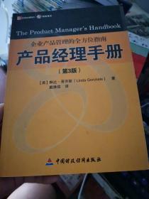 产品经理手册第3版