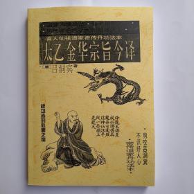 太乙金华宗旨今译(密传道家仙人丹功秘练法本)