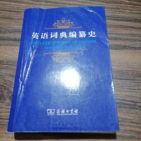 英语词典编纂史