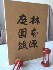 林东源庭园赋 西川满亲笔签名钤印 国内现货,下单即发!!  限量版手工书!!
