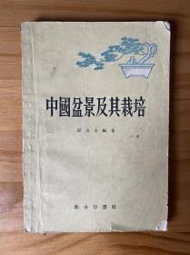 中国盆景及其栽培