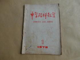 中学理科教学1978年1期创刊号.