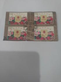 1997香港回归祖国邮票(盖戳四连)