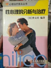 心理治疗普及丛书《性心理的分析与治疗》