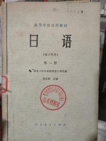高等学校试用教材《日语(理工科用)第一册》