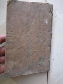 估计清代木刻《自新路》卷四         32开有点厚