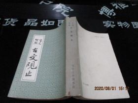 言文对照古文观止   竖版 正版现货  49-4号柜