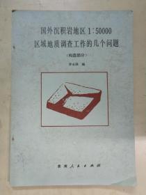 国外沉积地区1:50000区域地质调查工作的几个问题(构造部分)