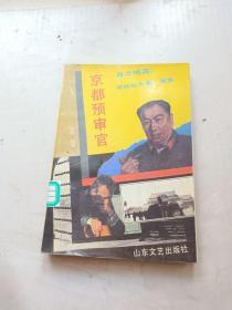 京都预审官(首页有章)   馆藏